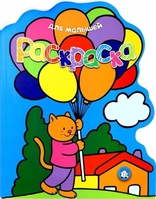Иллюстрация 1 из 4 для Раскраска для малышей. Кот с воздушными шарами | Лабиринт - книги. Источник: Лабиринт