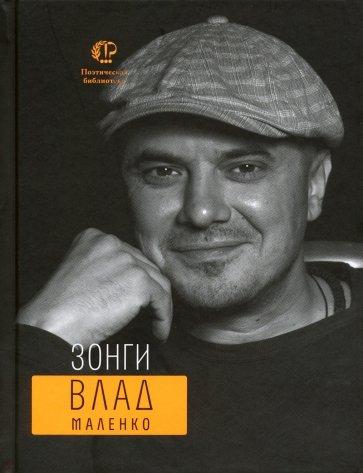 Зонги, Маленко Владислав Валерьевич