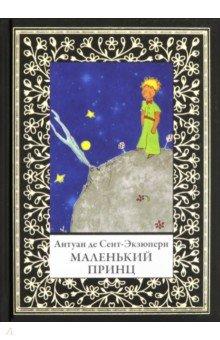 Купить Маленький принц, СЗКЭО, Сказки зарубежных писателей
