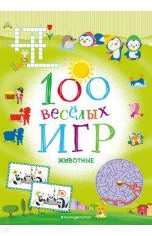 100 весёлых игр. Животные