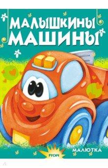Купить Малышкины машины, Русич, Сказки и истории для малышей