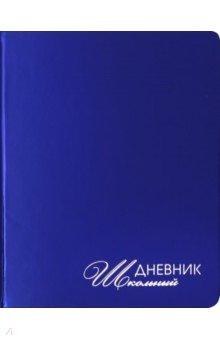 """Дневник школьный """"Mirrors. Синий"""" (А5, 48 листов, искуственная кожа, твердый переплет) (ДУКФ194804)"""