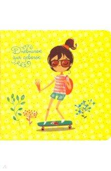 Купить Дневничок для девочек My stories. Дизайн 2 (48 листов) (ДДИК4802), Эксмо-Канц, Тематические альбомы и ежедневники