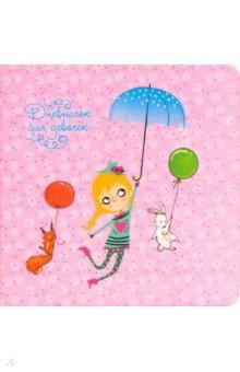 Купить Дневничок для девочек My stories. Дизайн 4 (48 листов) (ДДИК4804), Эксмо-Канц, Тематические альбомы и ежедневники