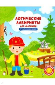 Приключения в лесу. Книжка с наклейками