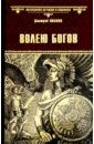 Волею богов, Иванов Дмитрий Викторович