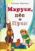 Маруся, пёс и Пуся