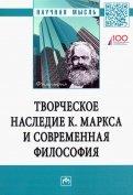 Творческое наследие К. Маркса и современная философия