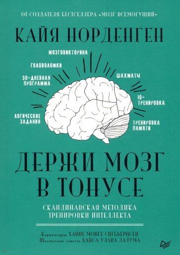 Держи мозг в тонусе. Скандинавская методика тренировки интеллекта