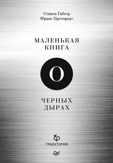 Маленькая книга о черных дырах, Габсер Стивен, Преториус Франс