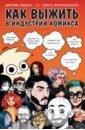 Обложка Как выжить в индустрии комикса. Советы от профессионалов