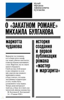 """О """"закатном романе"""" Михаила Булгакова. История создания и первой публикации романа"""