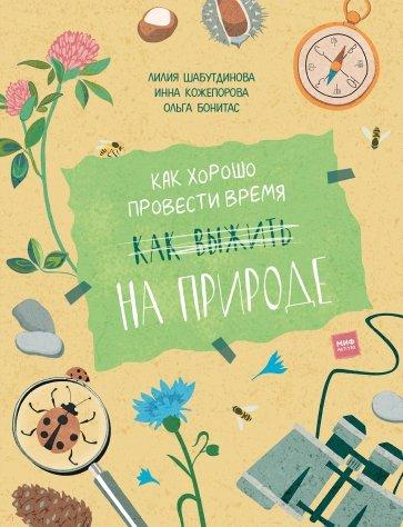 Как хорошо провести время на природе, Лилия Шабутдинова, Инна Кожепорова, Ольга Бонитас