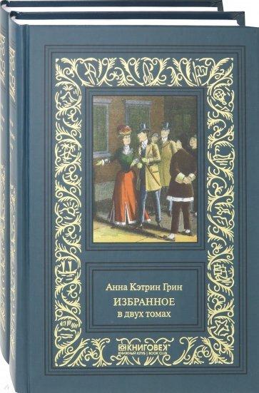 Избранное. В 2-х томах, Грин Анна Кэтрин