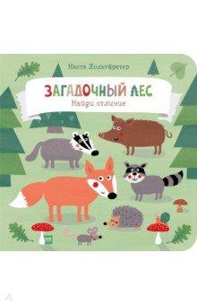 Купить Загадочный лес. Найди отличие, Манн, Иванов и Фербер, Знакомство с миром вокруг нас