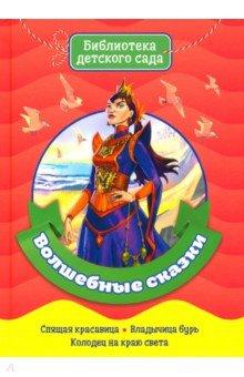 Купить Волшебные сказки, Проф-Пресс, Сборники сказок