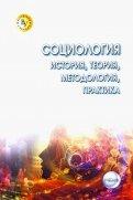 Социология. Теория, методология, практика. Учебник