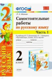 Самостоятельные работы по русскому языку. 2 класс. В 2 ч. Часть 1. К учебнику В. П. Канакиной. ФГОС