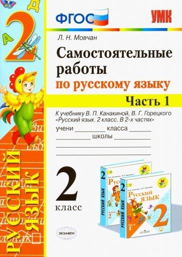 УМК Рус.яз 2кл Канакина,Горецкий. Самост.работы Ч1