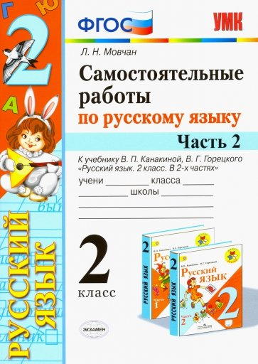 УМК Рус.яз 2кл Канакина,Горецкий. Самост.работы Ч2