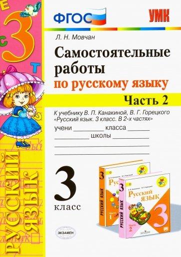 УМК Рус.яз 3кл Канакина,Горецкий. Самост.работы Ч2