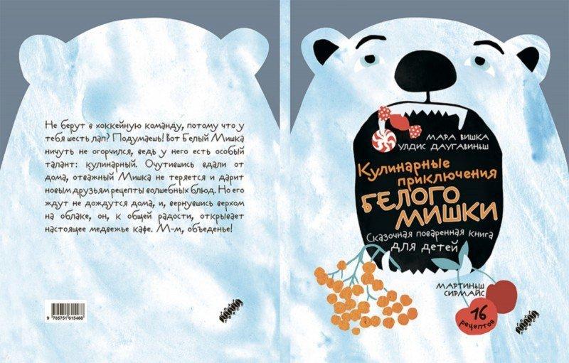 Иллюстрация 1 из 9 для Кулинарные приключения Белого Мишки - Улдис Даугавиньш | Лабиринт - книги. Источник: Лабиринт