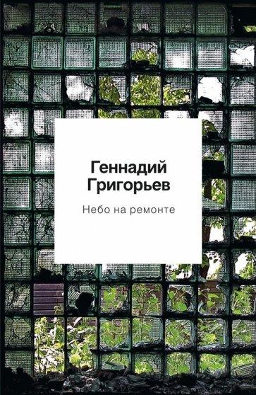 Небо на ремонте: стихотворения и поэмы, Григорьев Геннадий Анатольевич
