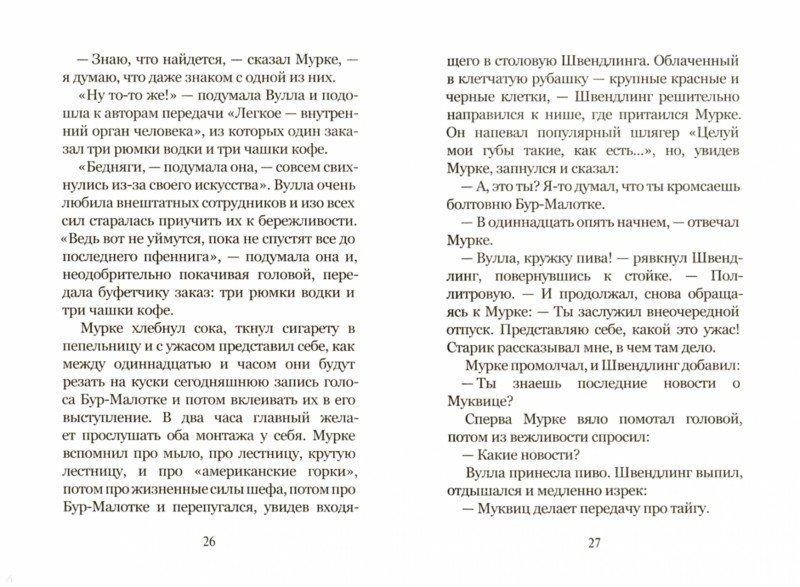 Иллюстрация 1 из 3 для Молчание доктора Мурке - Генрих Белль | Лабиринт - книги. Источник: Лабиринт