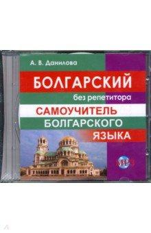 Zakazat.ru: Болгарский без репетитора. Самоучитель болгарского языка (CDmp3).