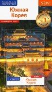 Южная Корея. Путеводитель с картой