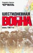 Шестидневная война: июнь 1967-го