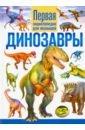 Динозавры. Первая энциклопедия для малышей,