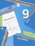 Алгебра. 9 класс. Рабочая тетрадь. Часть 1