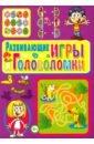 Обложка Развивающие игры и головоломки