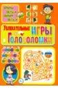 Обложка Увлекательные игры и головоломки