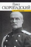 Воспоминания. Конец 1917 - декабрь 1918