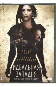 Zakazat.ru: Идеальная западня (2018) (DVD).