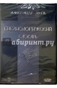 Библиологический словарь. Том 39 (CDpc) история россии классические труды cdpc