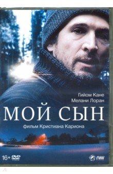 Zakazat.ru: Мой сын (2017) (DVD).