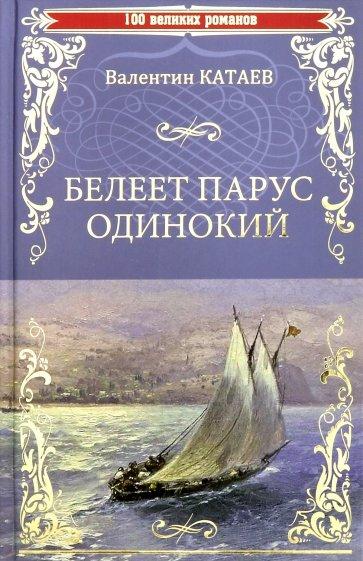Белеет парус одинокий, Катаев Валентин Петрович