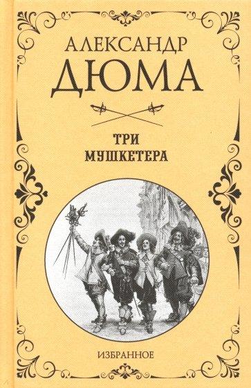 Три мушкетера, Дюма Александр