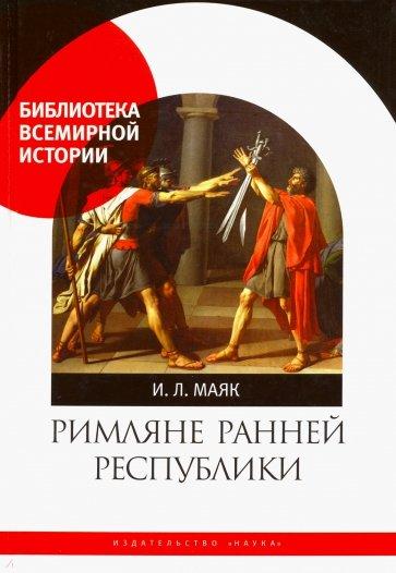 Римляне ранней республики