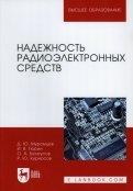 Надежность радиоэлектронных средств. Учебное пособие