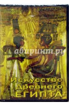 Искусство Древнего Египта (CDpc)