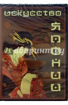 Искусство Японии. Том 15 (CDpc)
