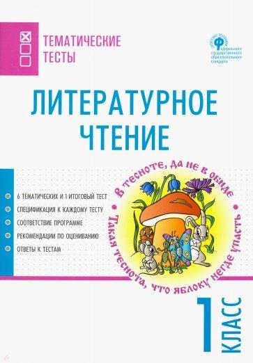 Литературное чтение. 1 класс. Тематические тесты