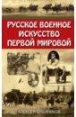Русское военное искусство Первой мировой, Олейников Алексей
