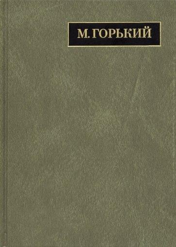 Полное собрание сочинений и писем. В 24 томах. Том 21. Письма декабрь 1931 - февраль 1933, Горький Максим