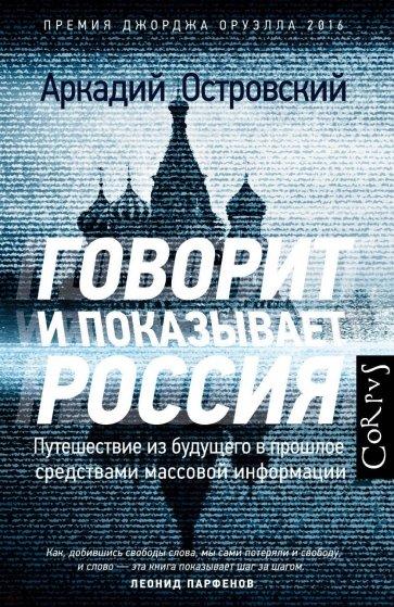 Говорит и показывает Россия, Островский Аркадий