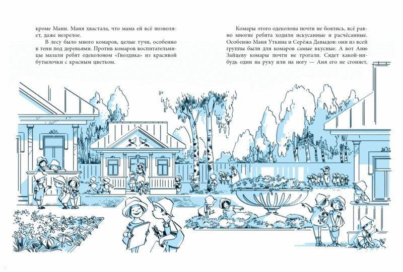Иллюстрация 1 из 12 для Аня и Маня - И. Грекова   Лабиринт - книги. Источник: Лабиринт